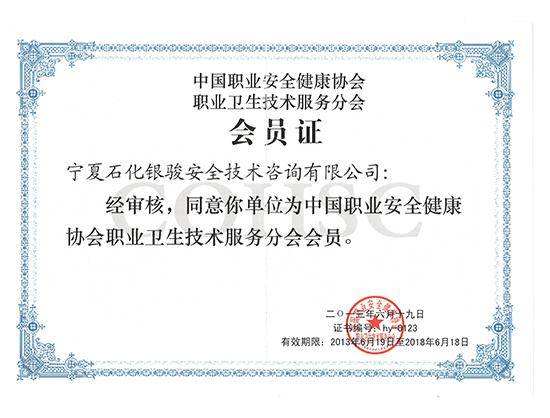 职业德赢vwin客户端协会会员证