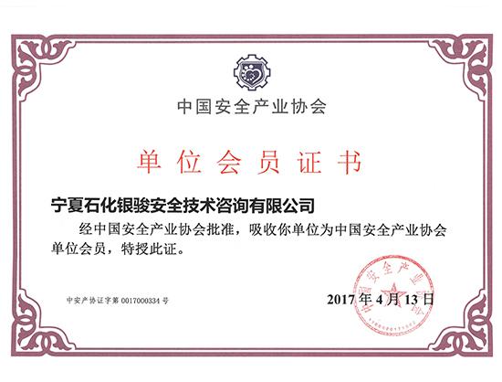 德赢vwin客户端产业协会会员证书