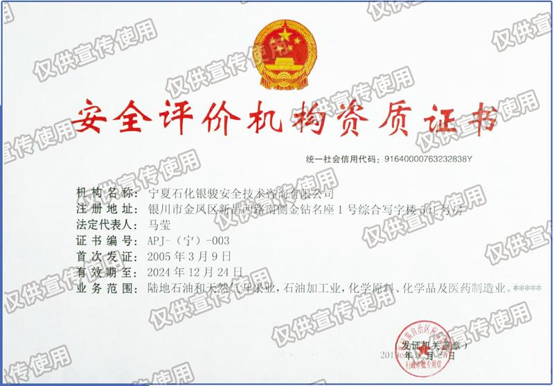 德赢vwin客户端评价机构资质证书