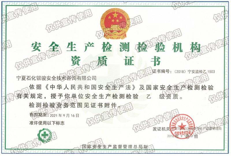 德赢vwin客户端生产检验检测机构资质证书